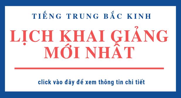 http://hoctiengtrungquoc.com.vn/lich-khai-giang119