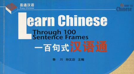 Thông thạo 100 mẫu câu tiếng Hán