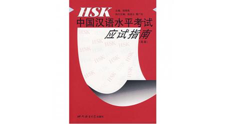 Hướng dẫn ôn thi HSK