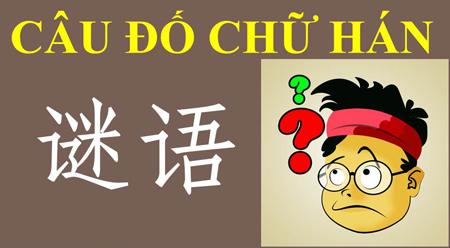Câu đố chữ Hán (1-3): Trái cây