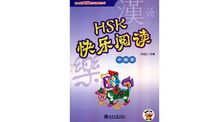 Đọc hiểu HSK vui nhộn - trung cấp