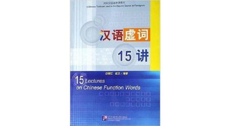 15 bài giảng hư từ trong tiếng Hán