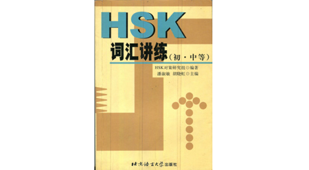 Bài tập từ vựng HSK- sơ trung cấp