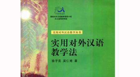 Phương pháp giảng dạy tiếng Hán cho người nước ngoài
