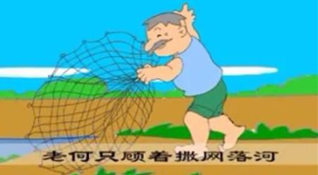 Ông Hà bắt cá