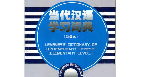 Từ điển học tiếng Hán hiện đại