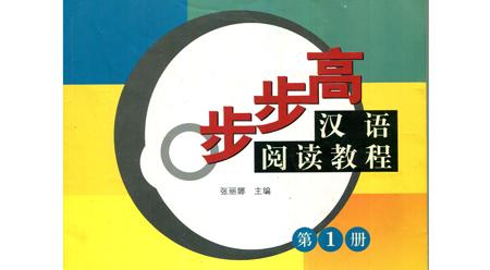Giáo trình đọc hiểu tiếng Hán – tiến bộ từng bước – Tập 1