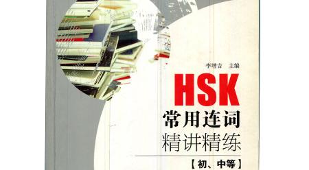 Liên từ thường dùng trong HSK