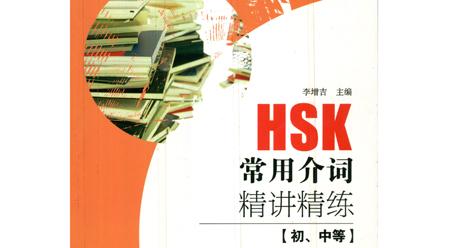 Giới từ thường dùng trong HSK