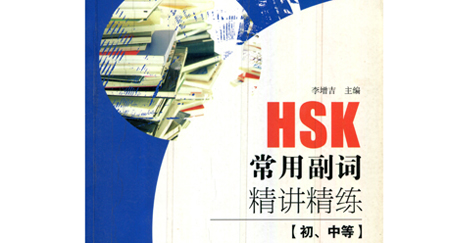 Phó từ thường dùng trong HSK