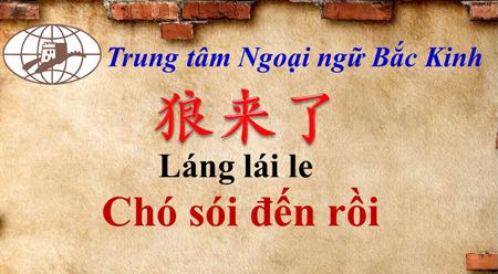 Nghe kể chuyện tiếng Trung: Chó sói đến rồi
