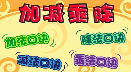Khẩu quyết phép trừ tiếng Trung