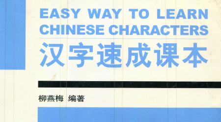 Giáo trình học chữ Hán cấp tốc