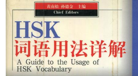 Giải thích cách dùng từ HSK
