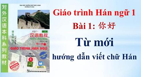 Giáo trình Hán ngữ 1: Hướng dẫn viết từ mới Bài 1