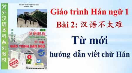 Giáo trình Hán ngữ 1: Hướng dẫn viết từ mới Bài 2