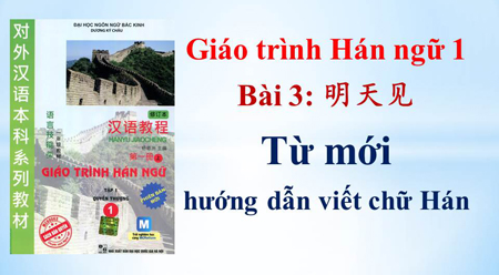 Giáo trình Hán ngữ 1: Hướng dẫn viết từ mới Bài 3