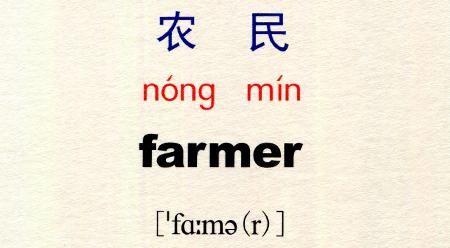 Tự học tiếng Trung với từ nông dân农民