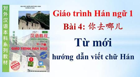 Giáo trình Hán ngữ 1: Hướng dẫn viết từ mới Bài 4