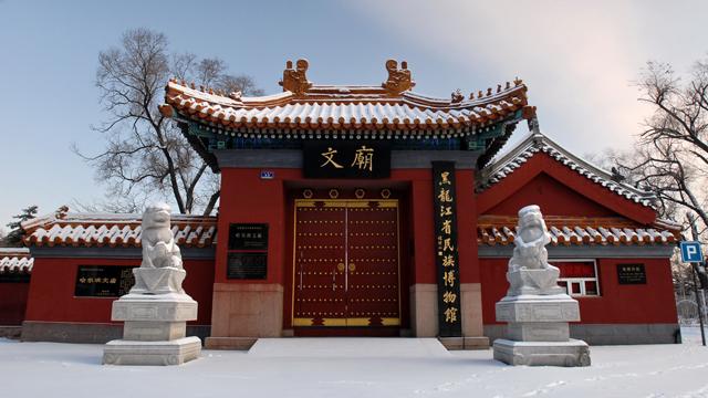 Văn Miếu Cáp Nhĩ Tân tỉnh Hắc Long Giang Trung Quốc
