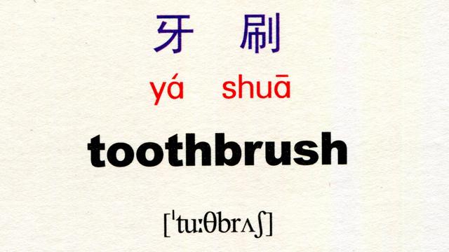 Tự học tiếng Trung với từ bàn chải đánh răng 牙刷