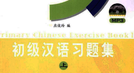 Bài tập tiếng Hán sơ cấp tập 1