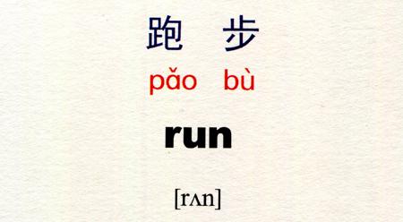 Tự học tiếng Trung với từ chạy bộ 跑步