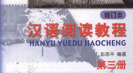 Giáo trình đọc hiểu Hán ngữ tập 3