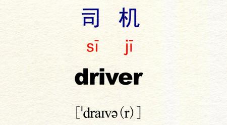 Tự học tiếng Trung với từ tài xế 司机
