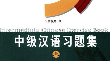 Bài tập tiếng Hán trung cấp tập 1