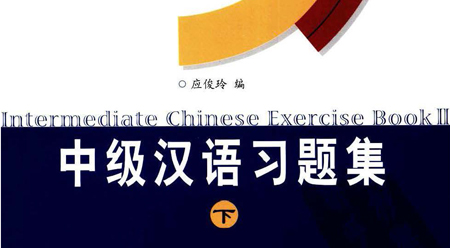 Bài tập tiếng Hán trung cấp tập 2