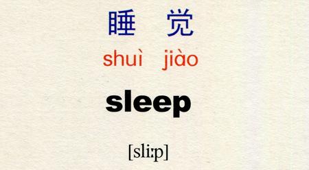 Tự học tiếng Trung với từ ngủ 睡觉