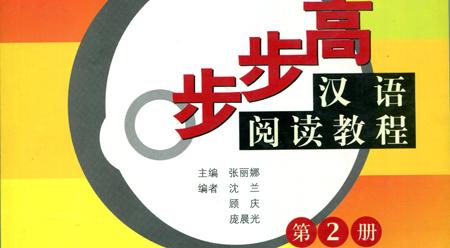 Giáo trình đọc hiểu tiếng Hán – tiến bộ từng bước – Tập 2