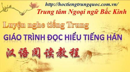Giáo trình đọc hiểu Hán ngữ - tập 1 Bài 17