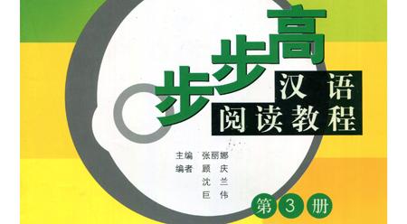 Giáo trình đọc hiểu tiếng Hán – tiến bộ từng bước – Tập 3