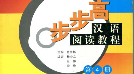 Giáo trình đọc hiểu tiếng Hán – tiến bộ từng bước – Tập 4