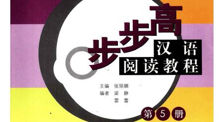 Giáo trình đọc hiểu tiếng Hán – tiến bộ từng bước – Tập 5