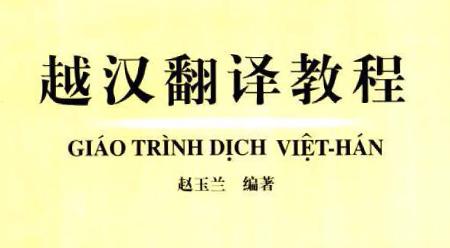 Giáo trình dịch Việt - Hán