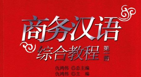 Giáo trình tổng hợp tiếng Hán thương mại Tập 1