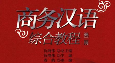 Giáo trình tổng hợp tiếng Hán thương mại Tập 2