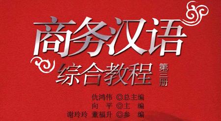 Giáo trình tổng hợp tiếng Hán thương mại Tập 3