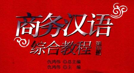 Giáo trình tổng hợp tiếng Hán thương mại Tập 4