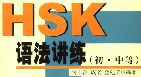 HSK Giảng giải ngữ pháp- sơ trung cấp