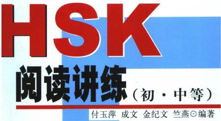 Luyện kỹ năng đọc hiểu HSK