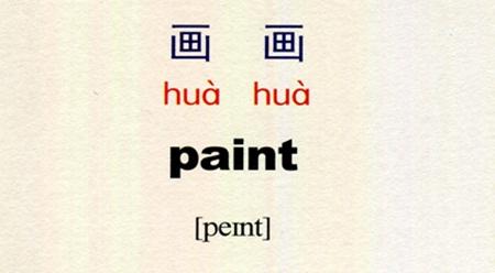 Tự học tiếng Trung với động từ Vẽ tranh 画画儿