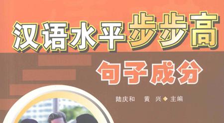 Thành phần câu trong tiếng Trung