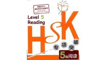 Đột phá đọc hiểu HSK 5