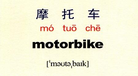Tự học tiếng Trung với danh từ Xe máy 摩托车