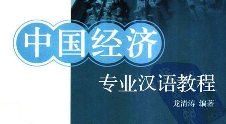 Giáo trình tiếng Hán chuyên ngành Kinh tế