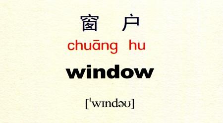Tự học tiếng Trung với danh từ Cửa sổ 窗户